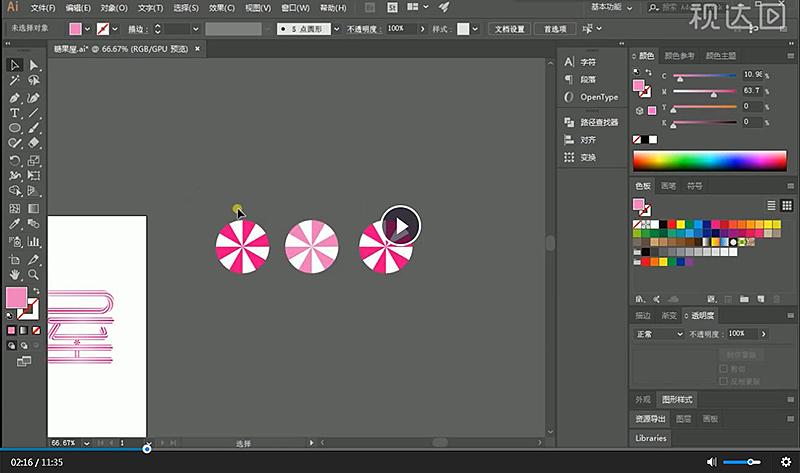 4将其余的填充为白色全选并编组,复制二个,修改颜色.jpg
