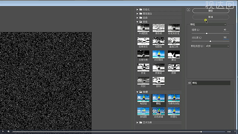 6.新建图层,填充为黑色,转换智能对象,执行滤镜库-纹理,重复一次,后执行炭精笔;模式为颜色加深,不透明度约14%;.jpg