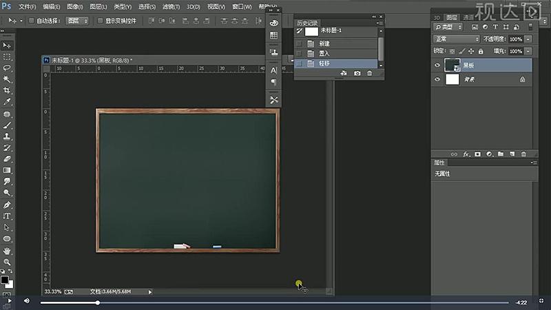 1新建文件并导入黑板素材,调整位置大小.jpg