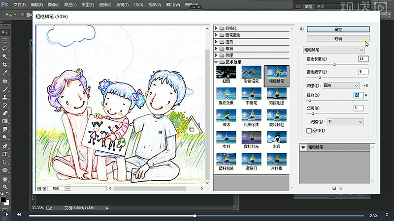 4选择插画层,执行滤镜-滤镜库-艺术效果-粗糙蜡笔,参数如图示.jpg