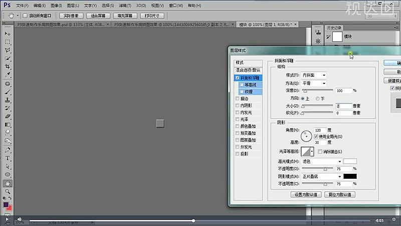 5添加斜面与浮雕样式,参数如图示.jpg