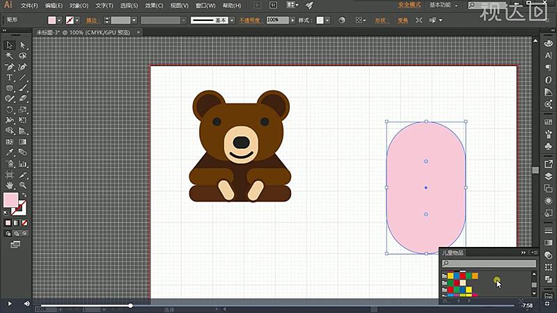 12打开色板库的儿童物品,选择圆角矩形绘制形状并填充图示颜色.jpg
