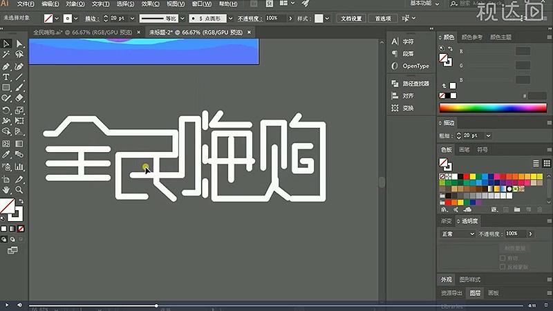 1.打开AI,用钢笔工具、直线工具绘制文字,直接选择工具调整文字线条;.jpg