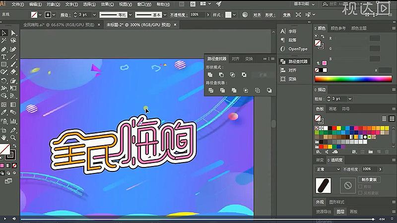 6.用钢笔工具调整文字中的细节,效果如图,完成。.jpg