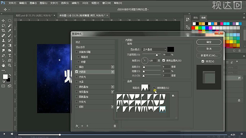 2用提供的字体输入文字并居中画布,复制一层留底,再执行栅格化图层,添加内阴影、内发光、投影样式,参数如图示.jpg