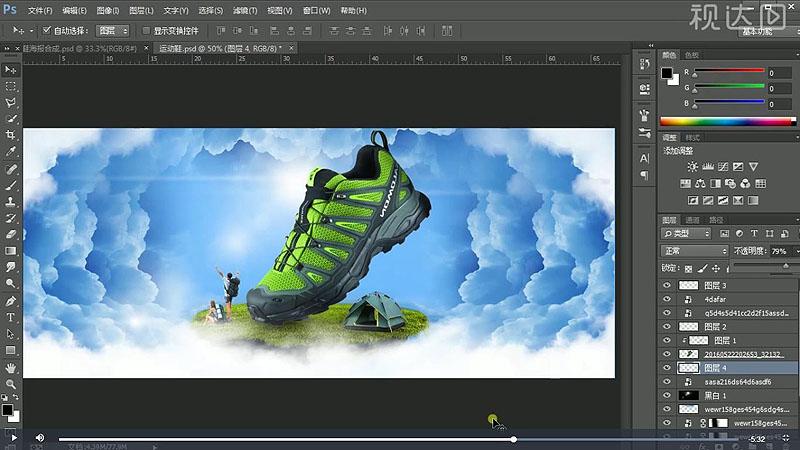 8.给鞋子与地面接触面添加阴影;.jpg