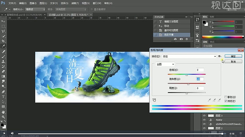 11.盖印所有图层,添加色彩平衡,曲线,完成。.jpg