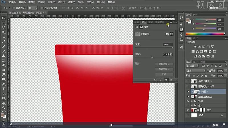 10选择瓶身层,按第8步的方法制作高光,参数如图示,复制一层,下移一些并修改颜色.jpg