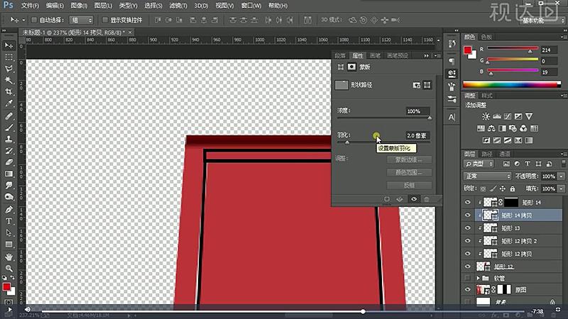 36复制一层删除图层蒙版,移到下一层,修改颜色为黑色并压扁,下移并执行羽化,参数如图示.jpg