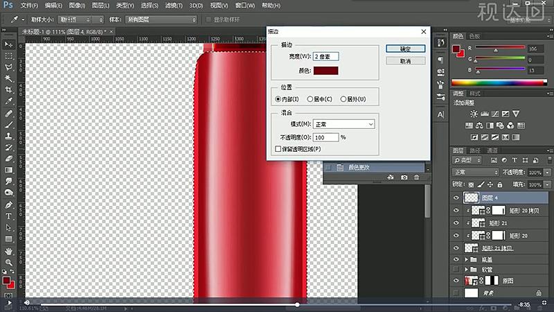 54新建剪切图层载入瓶身选区并执行描边,参数如图示,再选择暗部层拉宽一点.jpg