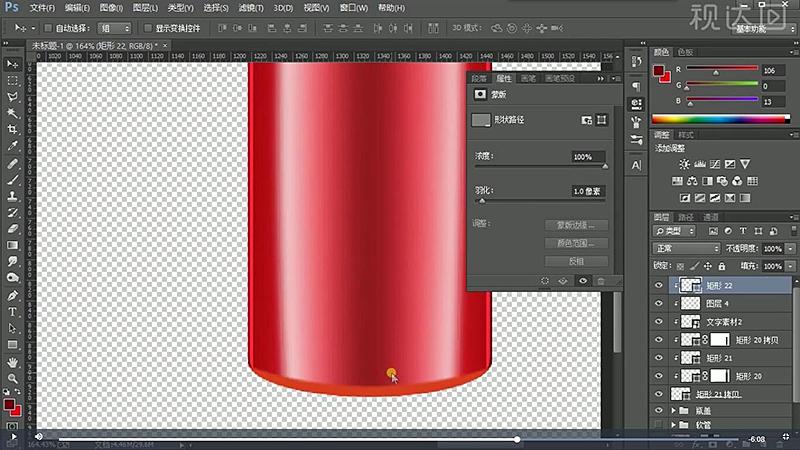 56用矩形工具绘制形状并执行变形、羽化,参数如图示.jpg