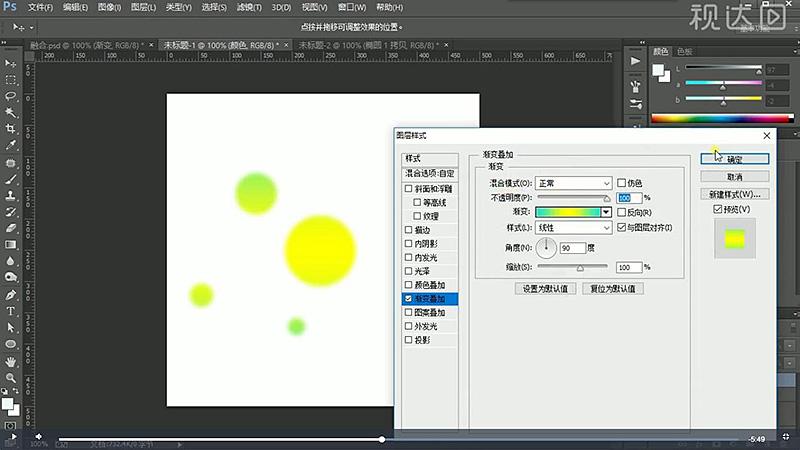 4创建组命名为颜色,添加渐变叠加样式,参数如图示.jpg