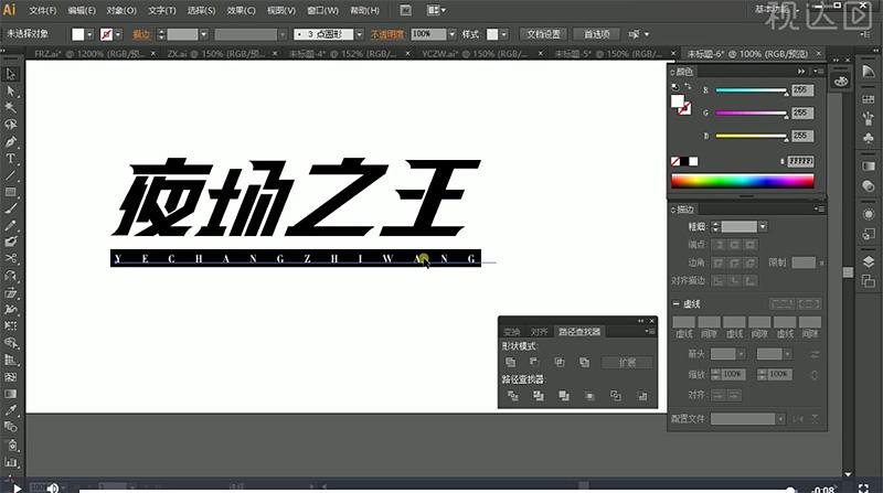 AI创意造字v造字尖角路面法标线字体标志组织设计图片