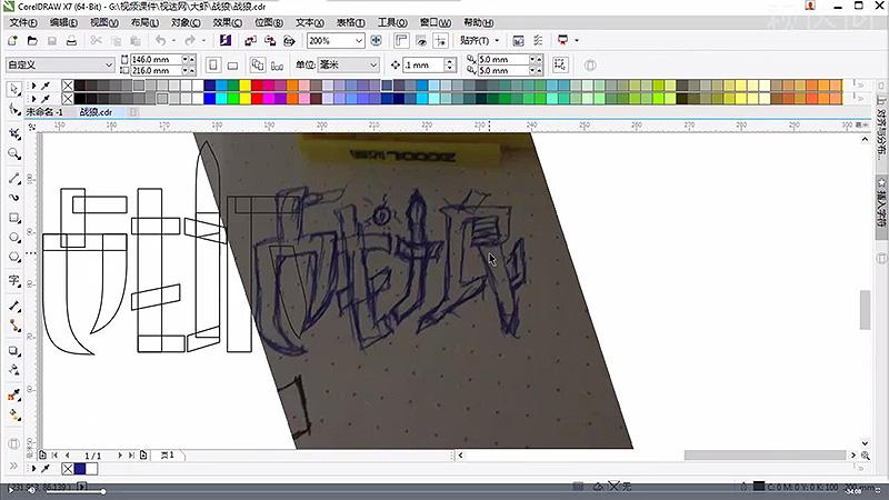 1.根据草稿用CDR或者其他工具先把文字绘制出来;.jpg