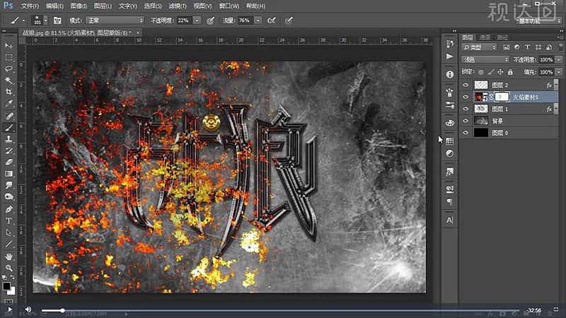 5.导入火焰素材,模式为线性光,添加蒙版涂抹减少亮色,创建剪贴蒙版;复制几层,分别覆盖在字体上;.jpg