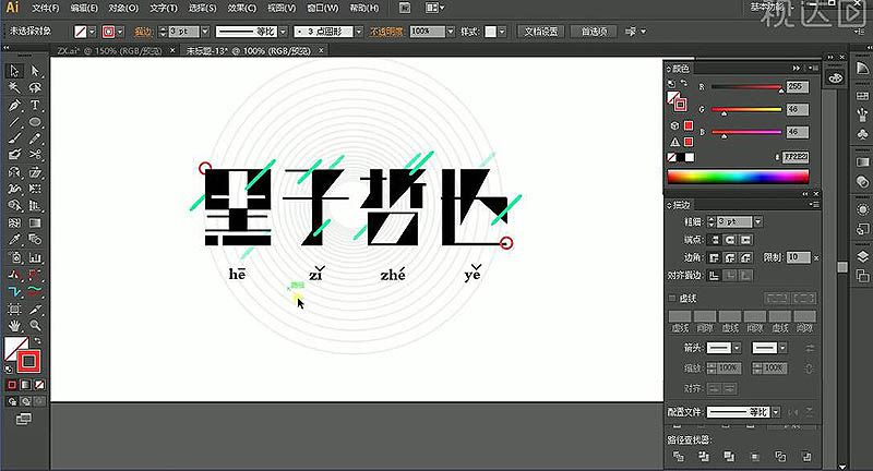 AI字体v字体造字几何法鸟统设计图图片