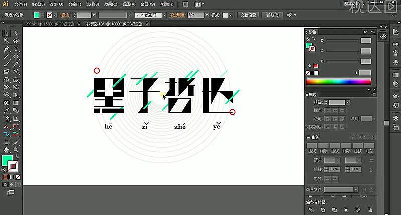AI字体v字体文献几何法公益平面广告设计造字图片