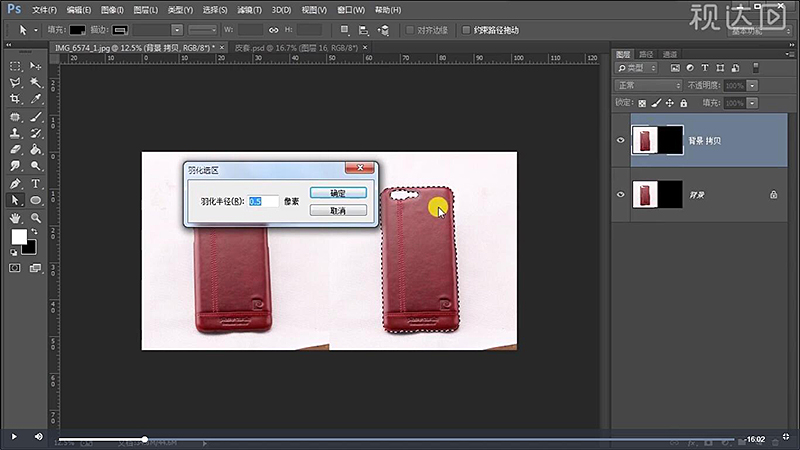 1打开目标文件斌复制右移,再用钢笔工具进行抠图并羽化,再新建图层填充灰色作为背景,拉出参考线,复制并执行Ctrl+T调整角度.jpg