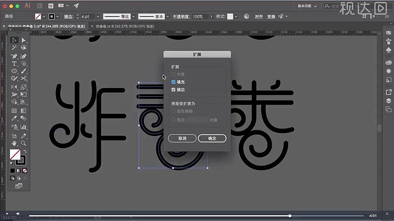 4.对每个字体进行对象-扩展;并对每个字体Ctrl+G分别编组;.jpg
