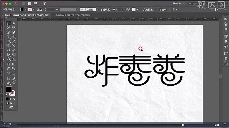 5.放置到素材上,对字体进行压缩;调整字体颜色;.jpg