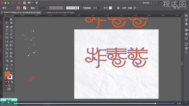 6.对所有字体Ctrl+G编组,自由变换工具,按住shift移动;放入装饰素材,最终效果如图示。.jpg