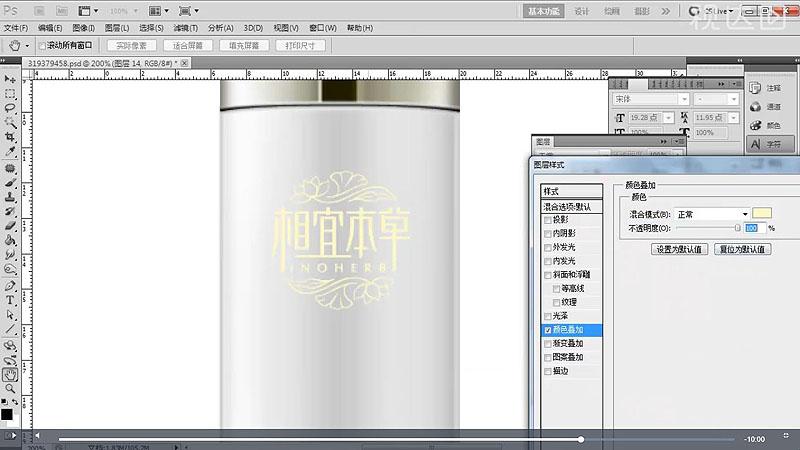 25.置入文字,添加颜色叠加图层样式;做暗部,高斯模糊,建立文字选区,添加蒙版,缩小一点;添加投影图层样式;.jpg