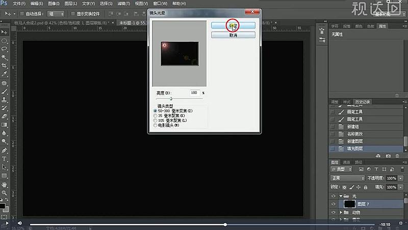 10建组并命名为光,新建图层填充黑色,执行滤镜-渲染-镜头光晕,参数如图示,模式为滤色,创建图层蒙版擦除多余部分.jpg