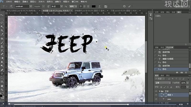 12用提供字体输入图示文案,再在对应图层新建剪切图层,用光效颜色绘制渐变,制作环境光效果如图示.jpg