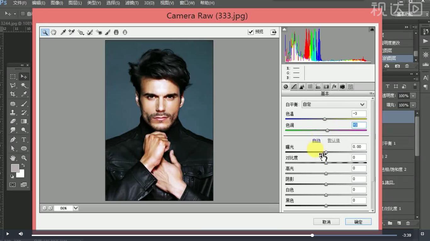7盖印图层执行滤镜-camera raw,参数如图示.jpg