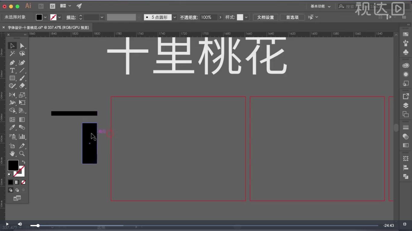 1新建文件并输入参考文字,再用矩形工具绘制形状定义文字大小,再第定义笔画粗细.jpg