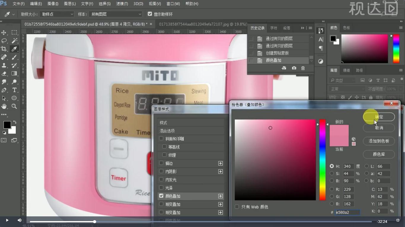 10选择面板层再用钢笔工具分别独立,选择外圈层并复制一层,添加颜色叠加样式,参数如图示.jpg