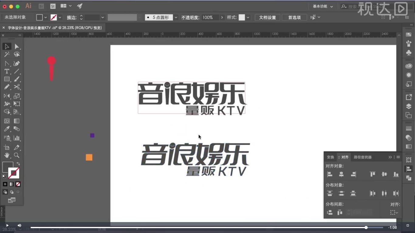 AI+PS音浪娱乐字体设计_PS视频教程3567_视如何用matlab制作gui图片