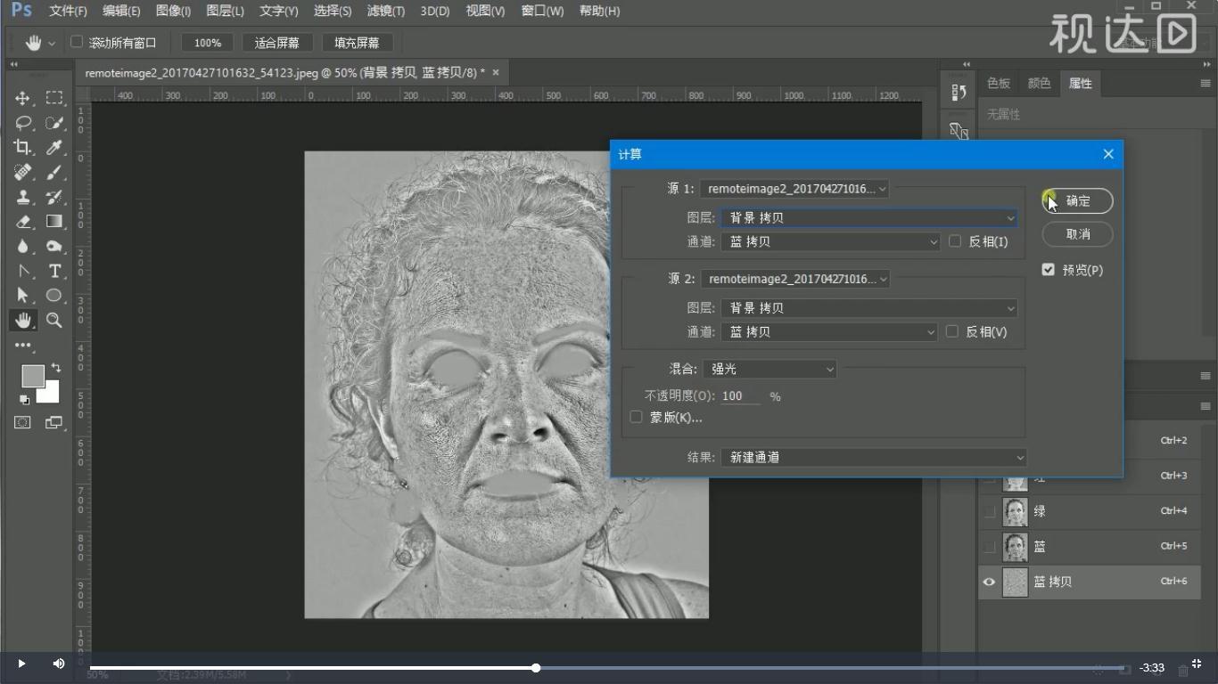 3执行图像-计算,参数如图示,再次执行同样操作.jpg