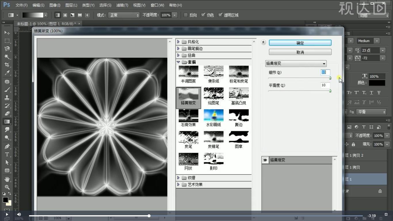 3复制多个并单独执行滤镜-滤镜库-素描-铬黄渐变,参数如图示.jpg