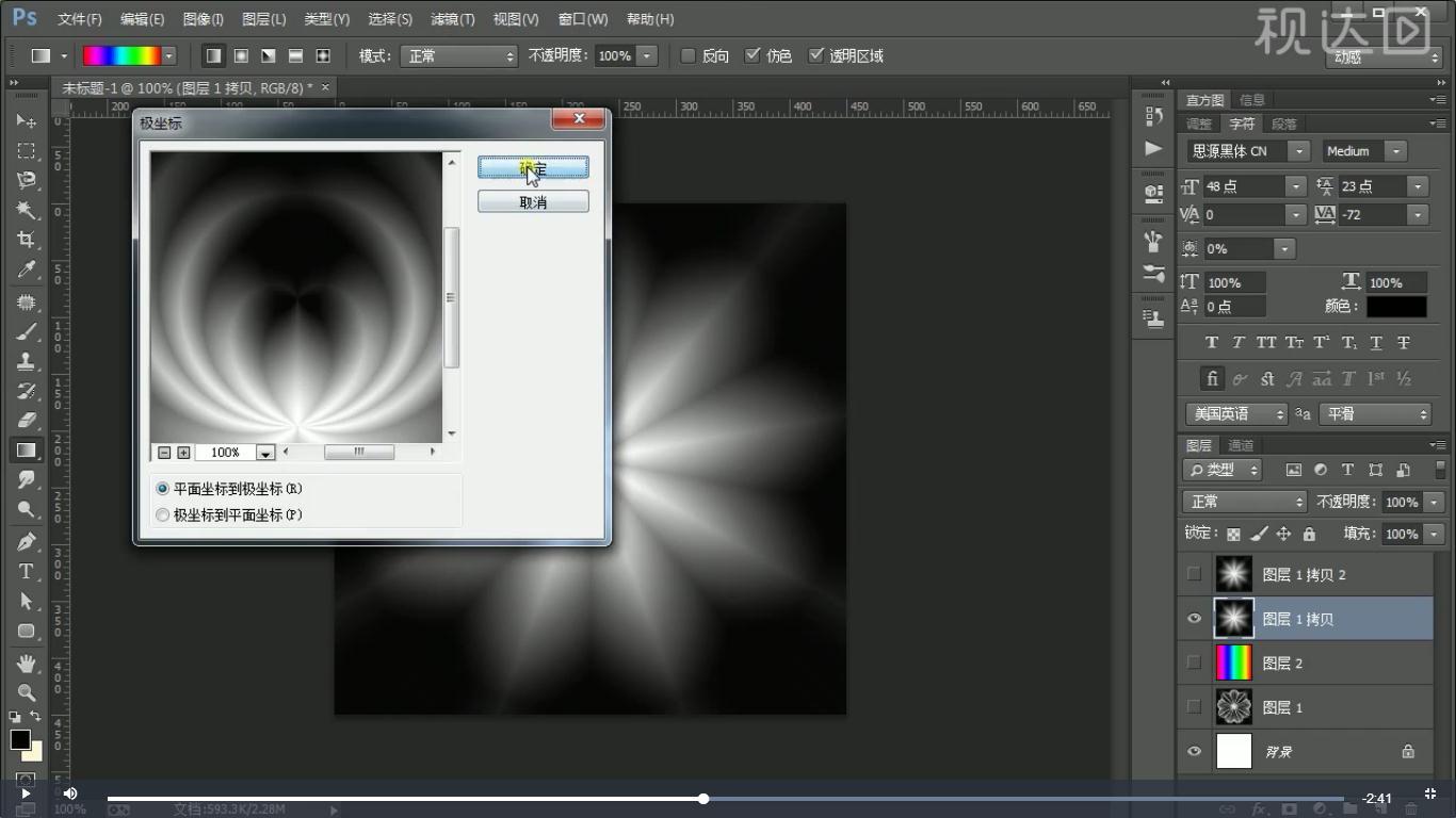 5选择另一图层执行极坐标,再把颜色复制一层上移,效果如图示.jpg