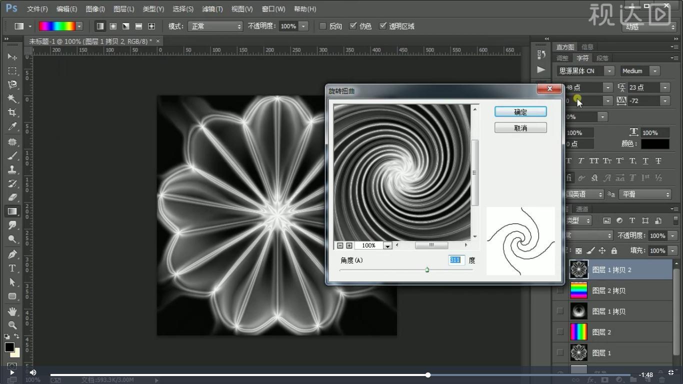 6再复制原图层置顶,执行滤镜-扭曲-旋转扭曲,参数如图示,再把颜色层复制.jpg