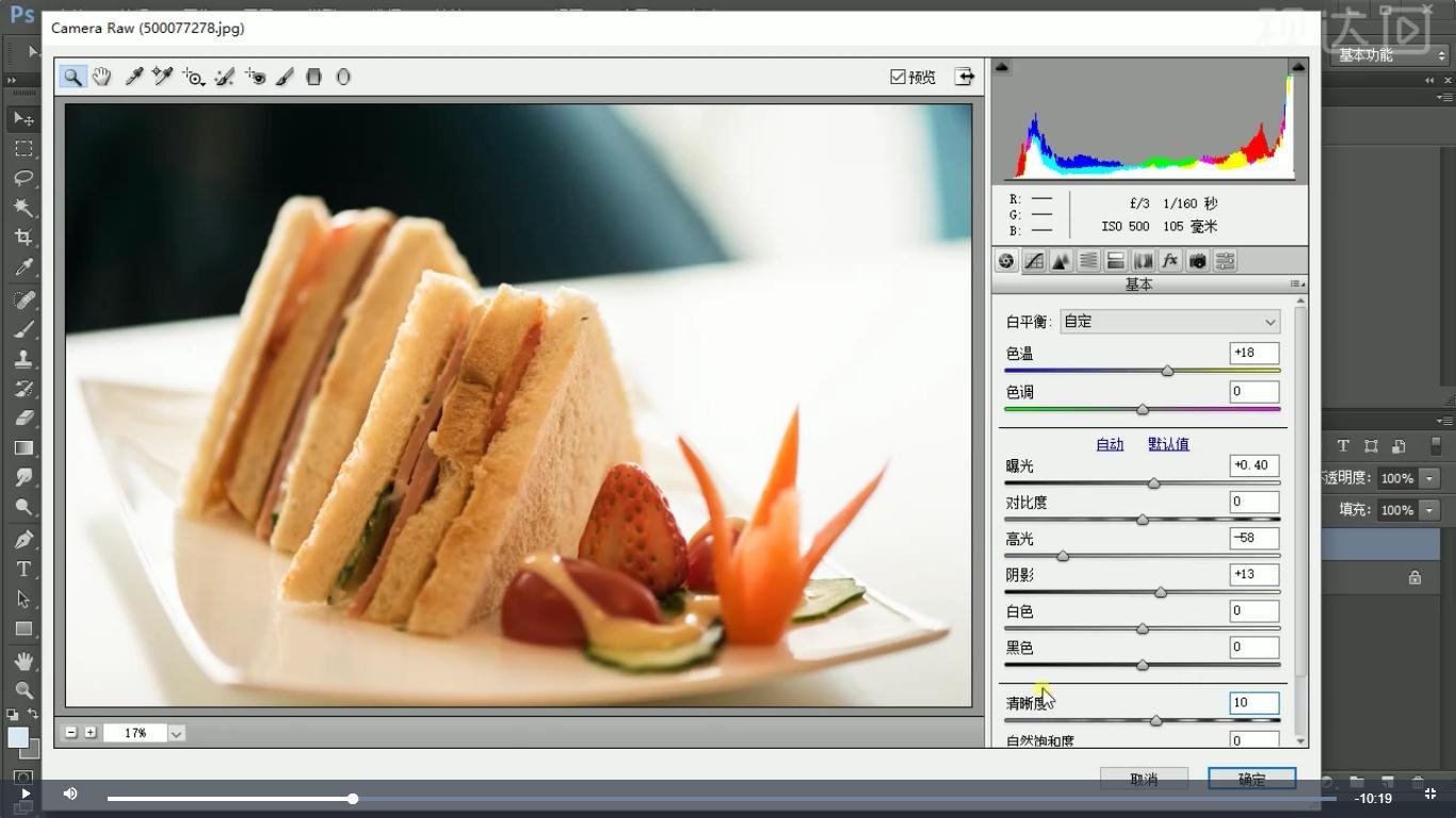 1打开目标文件并复制一层,转换为智能对象执行滤镜-camera raw,参数如图示.jpg
