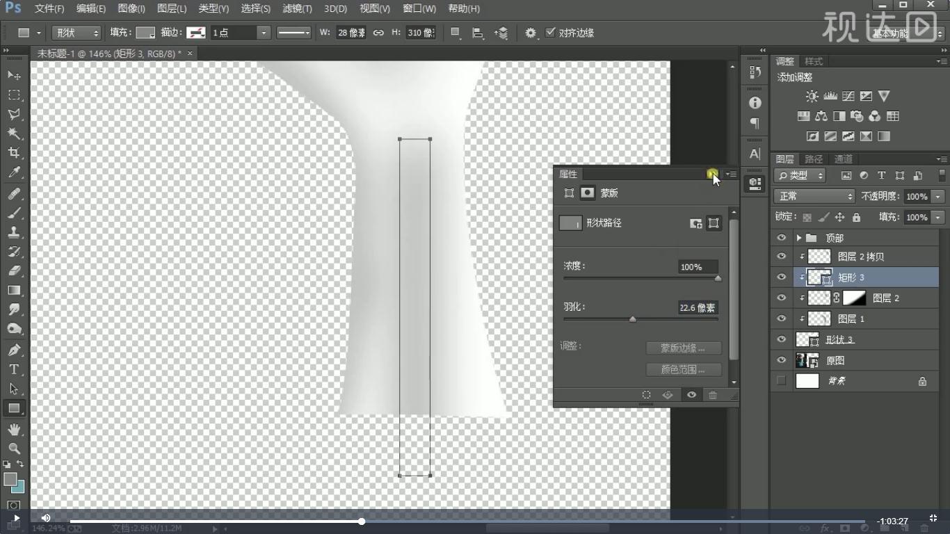 23用矩形工具绘制形状并执行羽化,参数如图示,复制一层,修改颜色为白色并左移,调整羽化值,创建图层蒙版用渐变工具调整.jpg