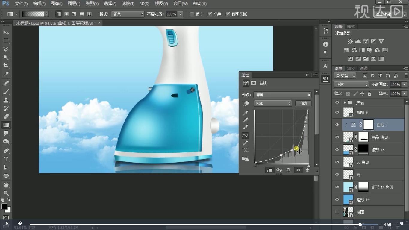 53形状产品拷贝层执行垂直翻转下移,创建图层蒙版用画笔擦拭再添加曲线调整图层,参数如图示.jpg