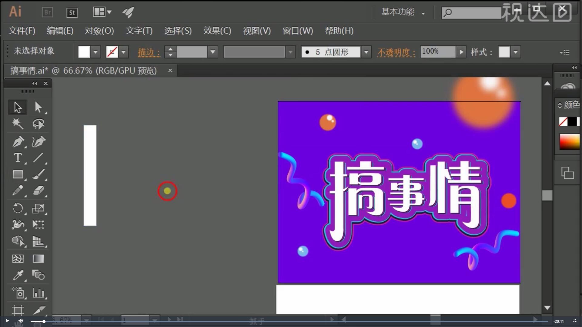 1.打开AI,用矩形工具、钢笔工具绘制文字基本形状,每个字体需要用路经查找器联集;.jpg