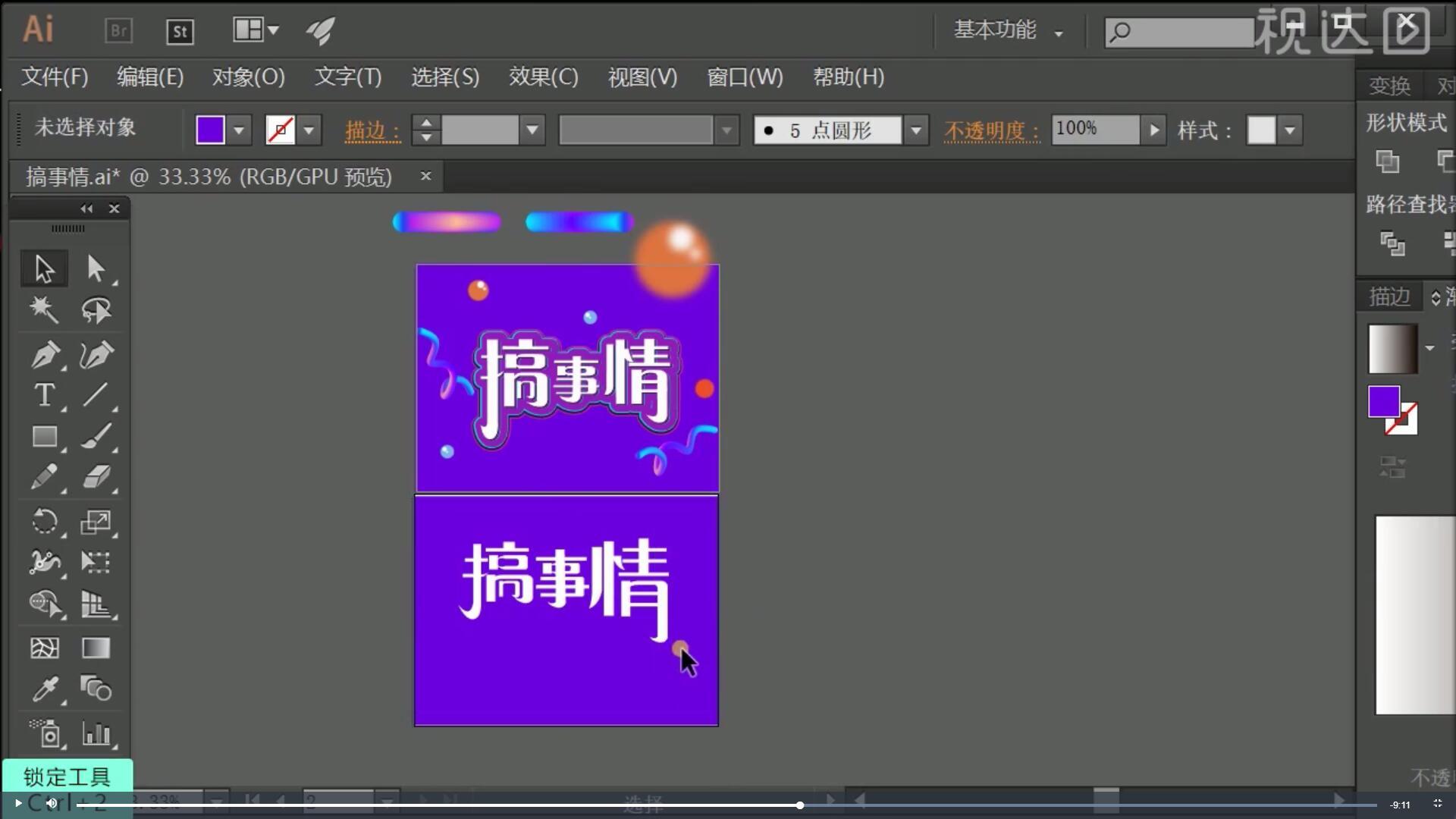 2.填充紫色,置于底层做背景色;Ctrl+2锁定;.jpg
