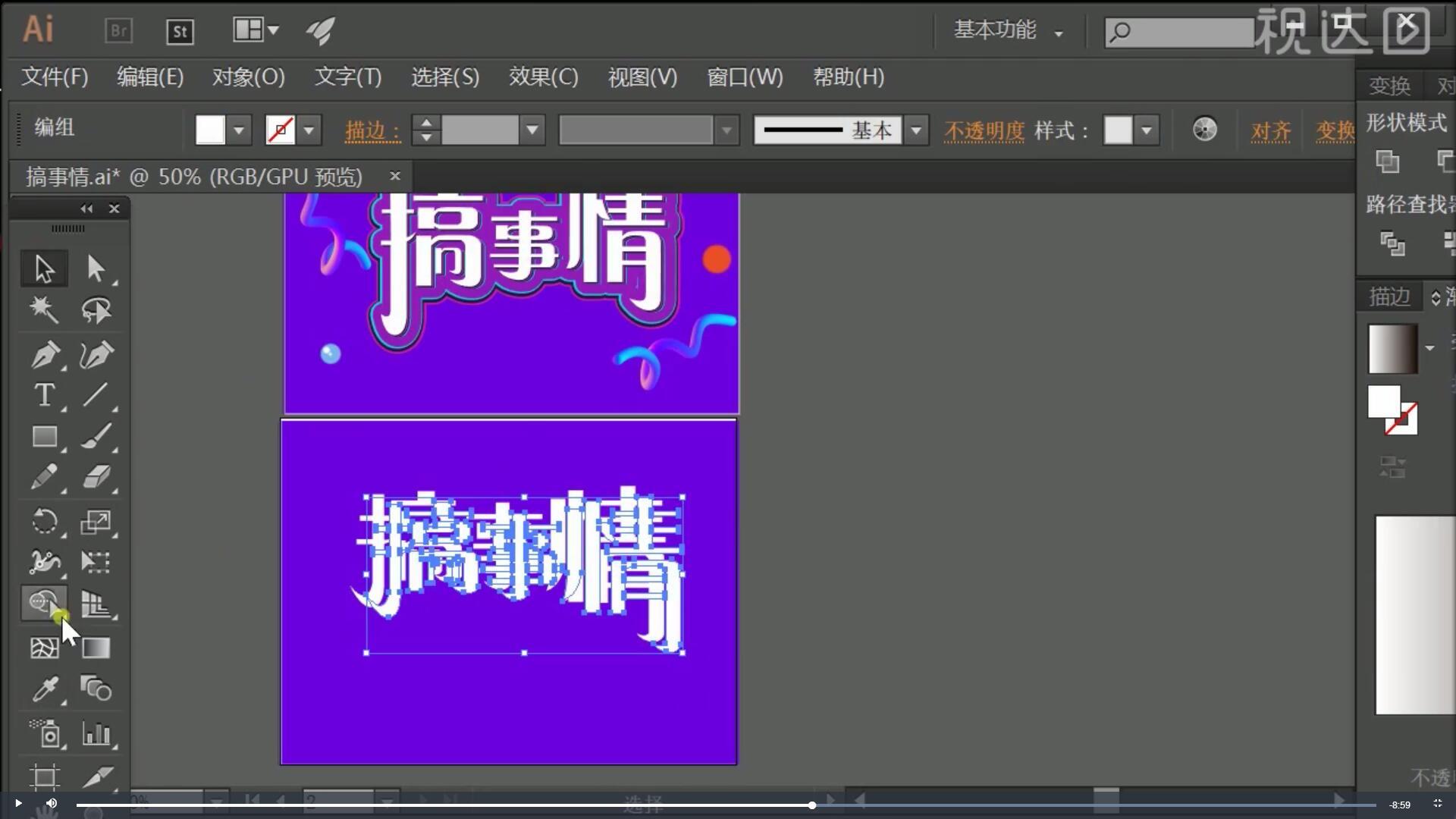 3.把字体复制出来,路经查找器-联集,填充黑色,调整位置;按同样的方法重复复制基层,填充不同颜色,调整位置;最后把这几层Ctl+2锁定.jpg
