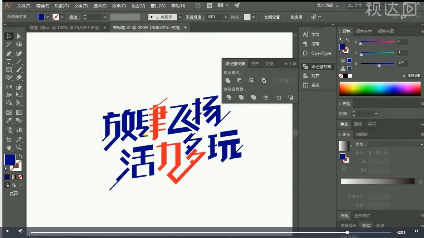 4用直接选择工具选择部分调整颜色,效果如图示.jpg