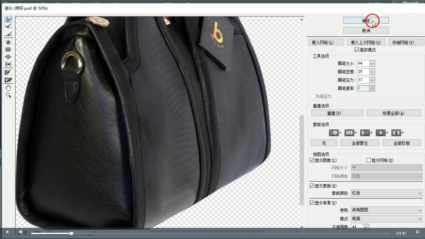 1打开目标文件并用钢笔工具抠图,执行滤镜-液化,效果如图示.jpg