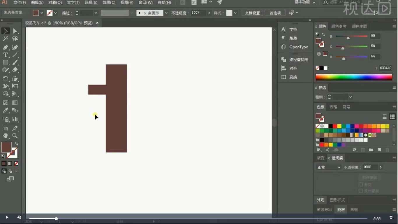 1新建文件并用矩形工具定义笔画粗细,再复制笔画调整,拼成文字,效果如图示.jpg