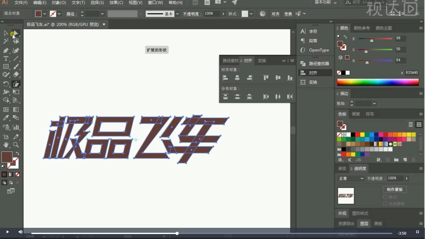 2调整细节并用斜切工具调整,效果如图示.jpg