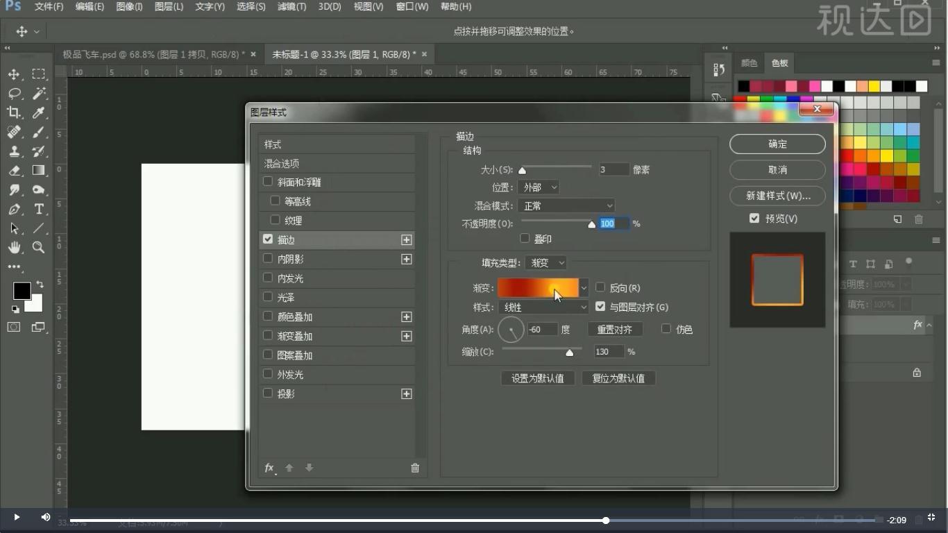 4新建1920×1000像素文件并拖拽文字进入,调整位置大小,添加描边、内发光样式叠加、渐变叠加投影、样式,参数如图示.jpg
