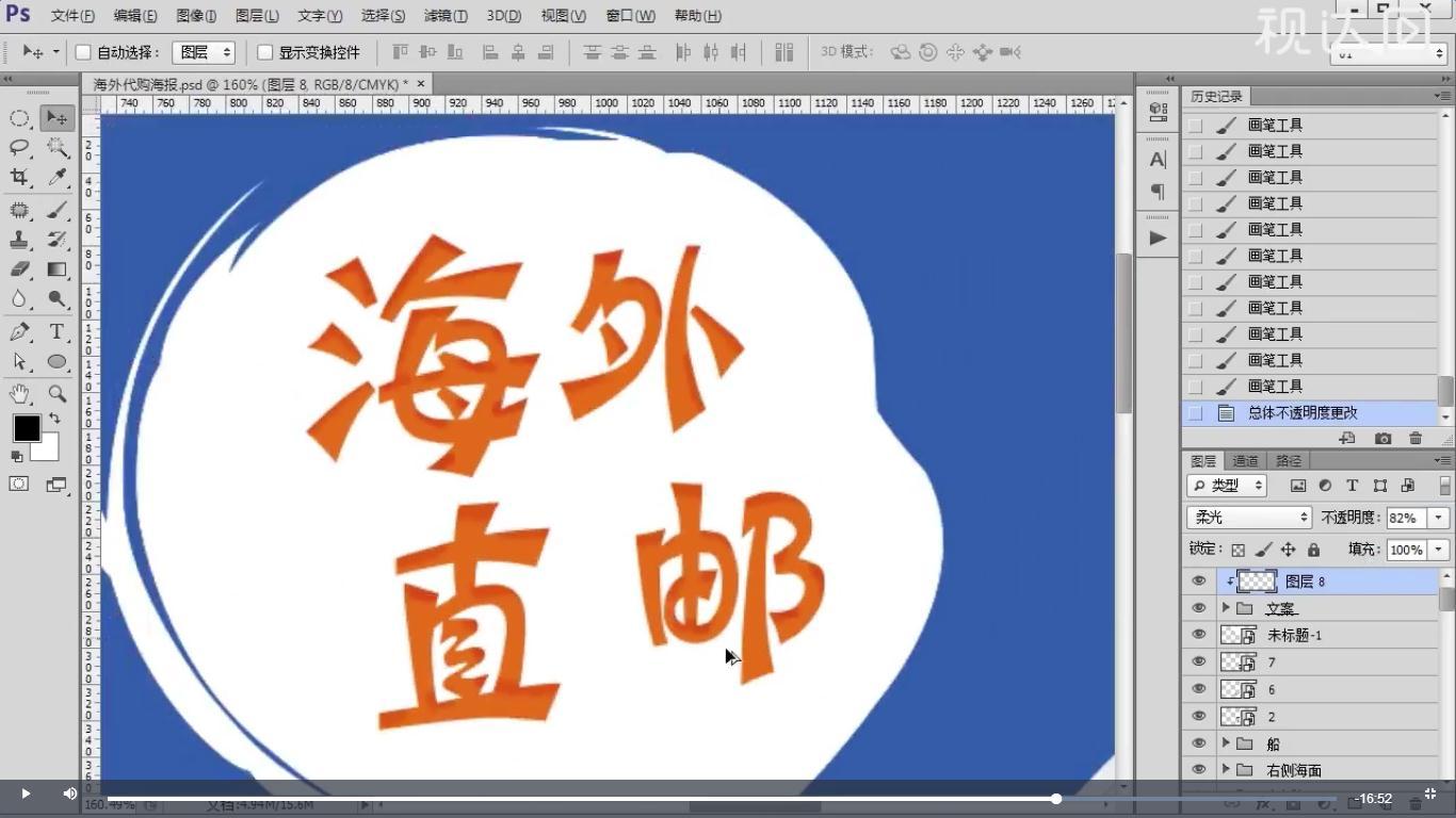 11导入形状素材并用提供字体输入文案调整位置大小,合并为组,命名为文案,新建剪切图层,模式为柔光用画笔绘制阴影,效果如图示.jpg