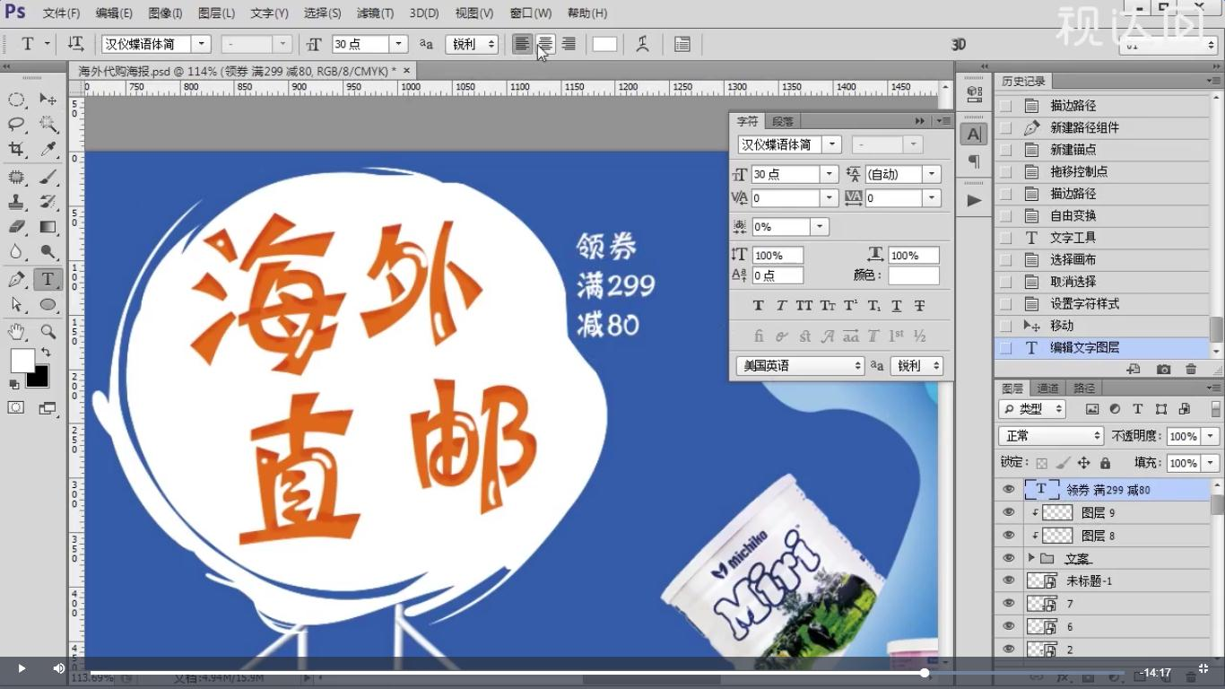 12新建剪切图层用钢笔工具绘制路径并执行描边,效果如图示.jpg