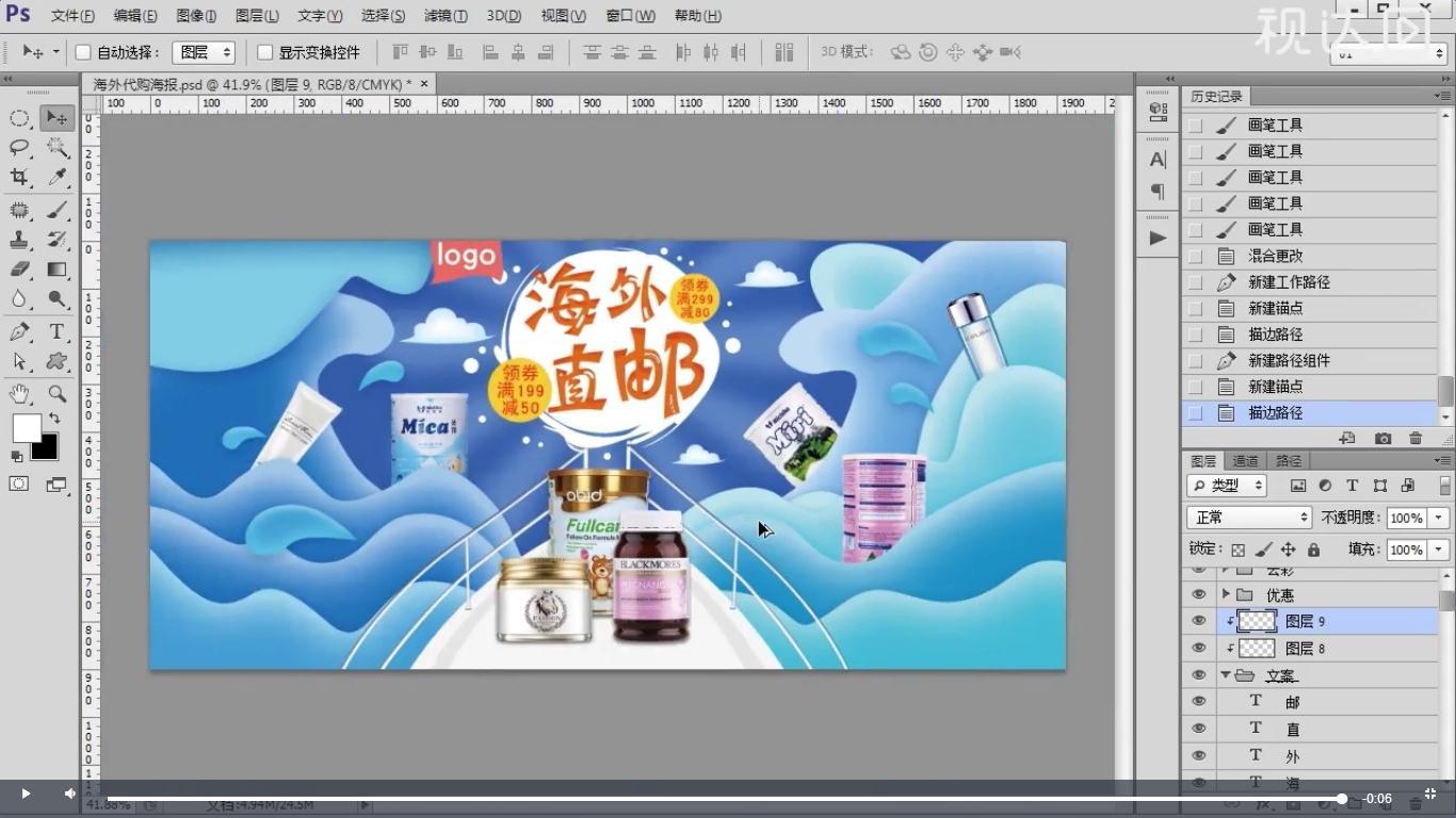 14微调右边波浪颜色,再用钢笔工具绘制形状并输入logo,效果如图示.jpg